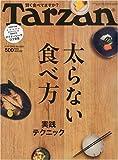 Tarzan ( ターザン ) 2010年 3/11号 [雑誌]