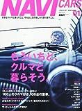 NAVI CARS (ナビカーズ) 2012年 07月号 [雑誌]