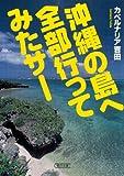 沖縄をぼんやりと、ひとり旅してみたい