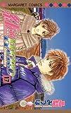 紅色HERO 17 (マーガレットコミックス)