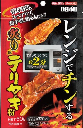 昭和 レンジでチンする炙り風テリヤキ粉 60g×4個