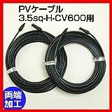 ソーラーケーブル延長ケーブル3m(MC4型コネクター付 両端 2本1セット)ESCO PVケーブル 3.5sq-H-CV600用 太陽光パネル