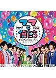 「ママと僕たち よちよちフェスティバル ?もかい!いち!に!?」ミニCDアルバム