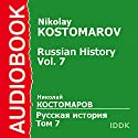 Russian History, Vol. 7 [Russian Edition] Audiobook by Nikolay Kostomarov Narrated by Leontina Brotskaya