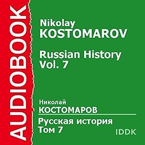 Russian History, Vol. 7 [Russian Edition] | [Nikolay Kostomarov]