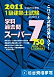 平成23年度版 1級建築士試験 学科過去問スーパー7