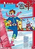 中間戦士Mr.中(1) (ファミ通クリアコミックス)