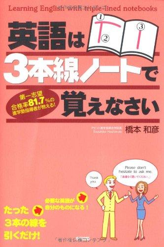 英語は3本線ノートで覚えなさい