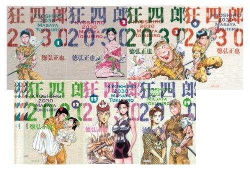 狂四郎2030 全14巻セット (集英社文庫―コミック版)
