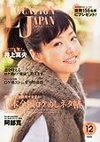 LOCATION JAPAN (ロケーション ジャパン) 2012年 12月号 [雑誌]