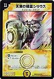 デュエルマスターズ 天海の精霊シリウス(スーパーレア)/マスターズ・クロニクル・デッキ2016 聖霊王の創世(DMD32)/ シングルカード