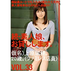 VOL.33 [DVD]