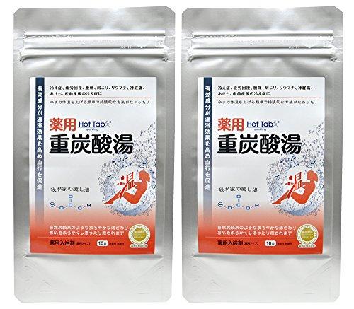 薬用 Hot Tab 重炭酸湯 10錠入り×2セット