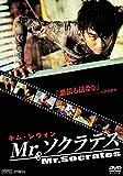 Mr.ソクラテス[DVD]