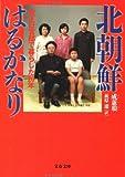 北朝鮮はるかなり—金正日官邸で暮らした20年 (文春文庫)