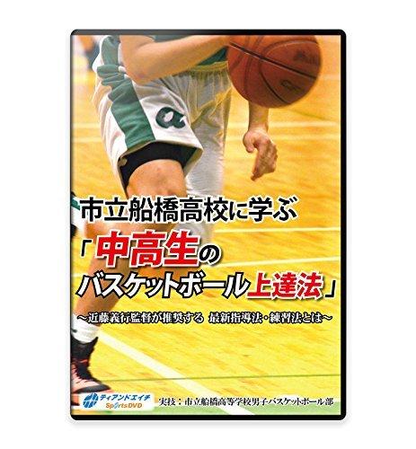 【バスケットボールDVD】 市立船橋高校に学ぶ「中高生のバスケットボール上達法」