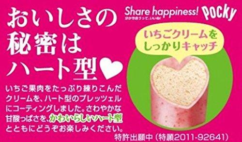 江崎グリコ つぶつぶいちごポッキー ハートフル 2袋×10個