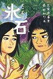 氷石 (くもんの児童文学)