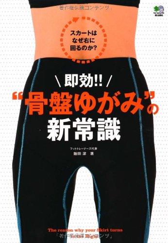 """即効!!""""骨盤ゆがみ""""の新常識"""