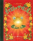 ガマ王子対ザリガニ魔人—パコと魔法の絵本