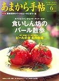 あまから手帖 2008年 06月号 [雑誌]