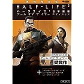 【価格改定】ハーフライフ 2 ゲームオブザイヤーエディション【日本語版】