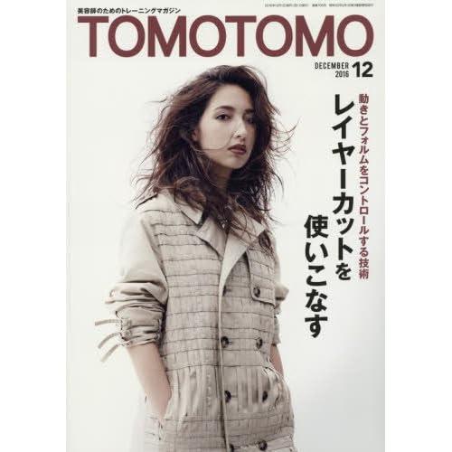 TOMOTOMO(トモトモ) 2016年 12 月号 [雑誌]