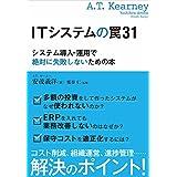 ITシステムの罠31
