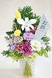 【ベルシック】 プリザーブドフラワー プレシャスフラワーBタイプ  枯れないお花 お供え・お悔み・仏花 クリアケース付