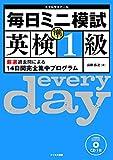 毎日ミニ模試英検準1級