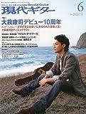 現代ギター 2010年 06月号 [雑誌]