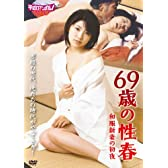 69歳の性春 / 和服新妻の初夜 [DVD]