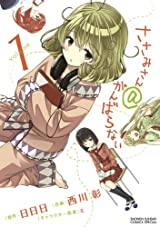 1月アニメ放送の「ささみさん@がんばらない」漫画版第1巻