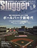 SLUGGER (スラッガー) 2009年 09月号 [雑誌]