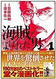 海賊とよばれた男 コミックセット (イブニングKC) [マーケットプレイスセット]
