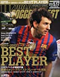 WORLD SOCCER DIGEST (ワールドサッカーダイジェスト) 2012年 5/17号 [雑誌]