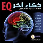 EQ - Thaka Akhar: EQ - Another Intelligence - in Arabic | Ali Bin Saoud Al Ajin