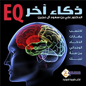 EQ - Thaka Akhar: EQ - Another Intelligence - in Arabic | [Ali Bin Saoud Al Ajin]