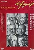 ザ・メッセージ 今 蘇る日本のDNA ダイジェスト版