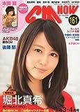 CM NOW (シーエム・ナウ) 2013年 03月号 [雑誌]