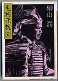 毛利元就 5 (時代小説文庫 15-5)