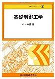 基礎制御工学 (情報・電子入門シリーズ)