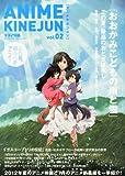 キネマ旬報増刊 ANIME KINEJUN vol.02「おおかみこどもの雨と雪」大特集