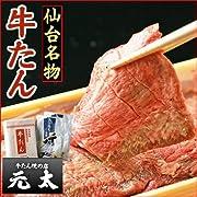 熟成塩仕込み やわらか牛タン&テールスープセット(2~3名様) 【お取り寄せグルメ産直食卓】