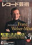 レコード芸術 2013年 02月号 [雑誌]