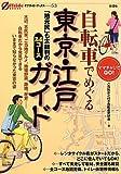 自転車でめぐる東京・江戸ガイド 「地元民」も太鼓判の24コース ママチャリでGO! (オフサイド・ブックス53)