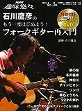 NHK趣味悠々 石川鷹彦のもう一度はじめよう! フォークギター再入門 2009年 4月~5月 (NHK趣味悠々) (NHK趣味悠々)