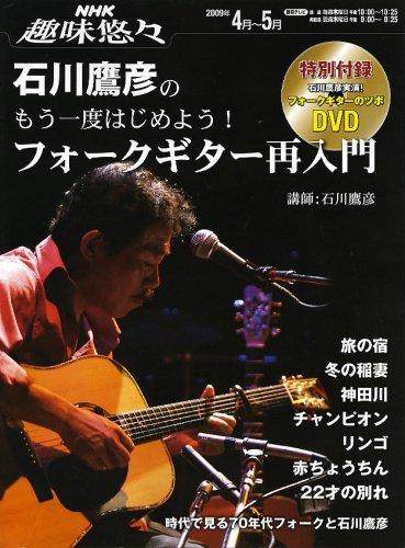 NHK趣味悠々 石川鷹彦のもう一度はじめよう! フォークギター再入門 2009年 4月~5月