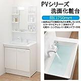 LIXIL 洗面化粧台 PVシリーズ 間口750mm MPV-753TY PVN-755S