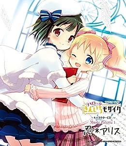 Music Palette 1 忍*アリス(初回限定盤)(DVD付)